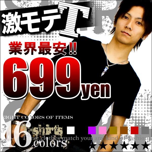 ★今だけ1円★半袖Tシャツ★メンズ/無地/細身/タ...
