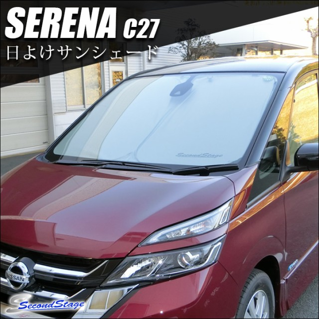 日産 セレナ C27 サンシェード (フロント/フロン...