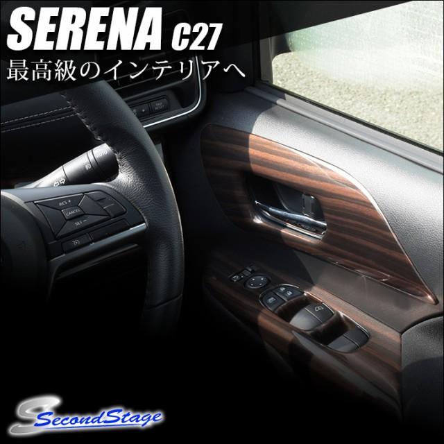 セレナ C27 フロントドアベゼルパネル / 内装 パ...