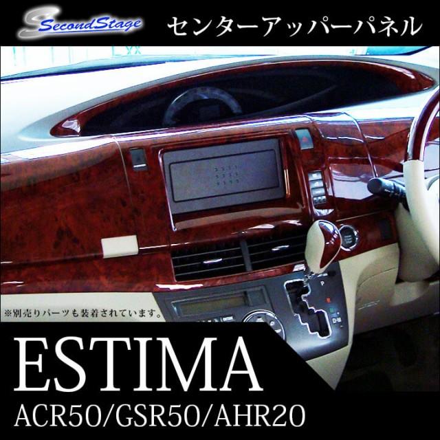エスティマ50系/エスティマハイブリッド(ACR50/G...