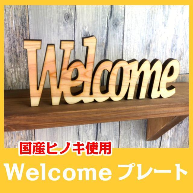 送料無料!国産ヒノキ使用◆WELCOME◆木製ウェル...