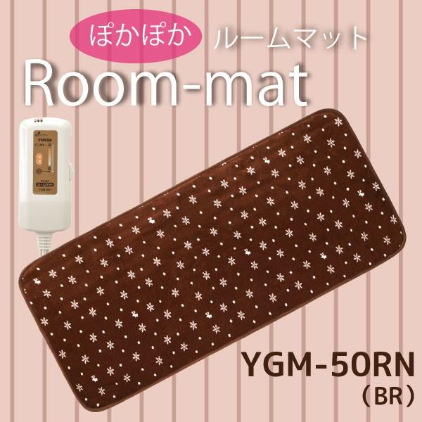ユアサ ごろ寝マット YGM-50RN (BR) ルームマ...