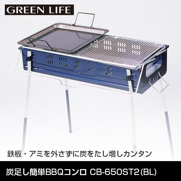 炭足し簡単 BBQコンロ CB-650ST2(BL) バーベキュ...