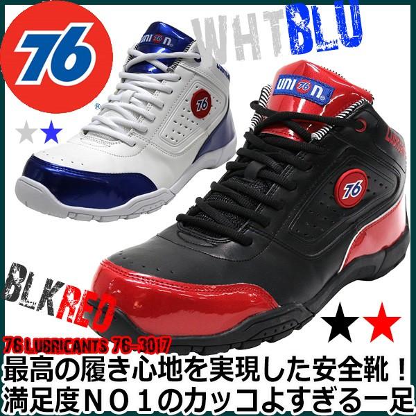 安全靴 76 Lubricants 76-3017 安全スニーカー76-...