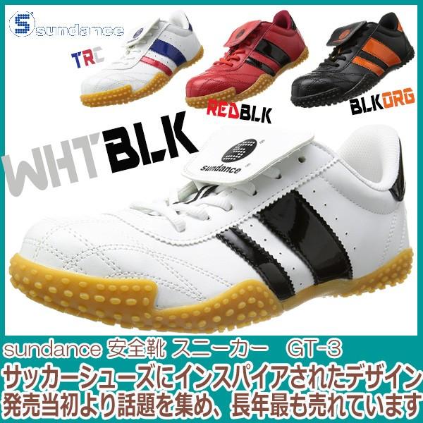 安全靴 サンダンス GT-3  スニーカー安全靴 ブラ...