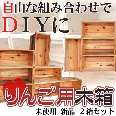 木箱 未使用 新品 りんご用木箱 2箱セット 送料無...