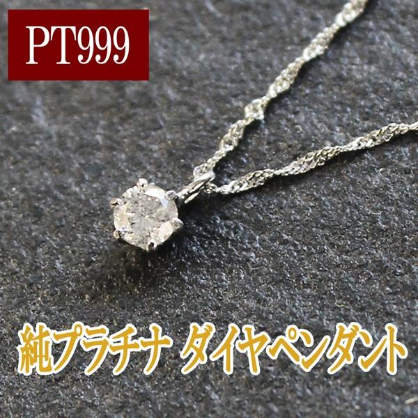 純プラチナ 0.1ct 天然 ダイヤモンド ペンダント ...