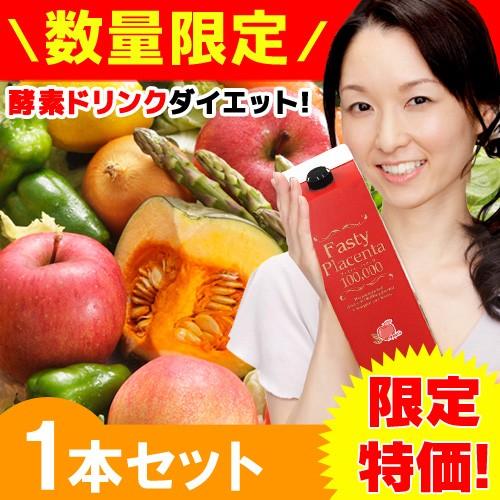 【送料無料】短期集中! 酵素 ダイエット ドリン...