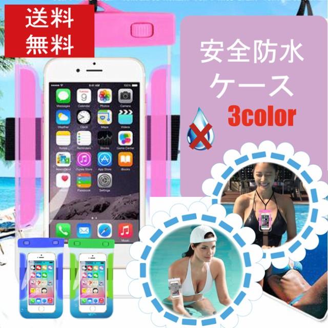 携帯防水ケース スマートフォン用防水 防塵ケース...