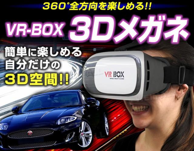 VR BOX VR ゴーグル スマホ VR BOX3Dメガネ 3D眼...