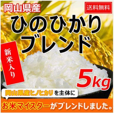29年産岡山県産ひのひかりブレンド米5kg送料無料...