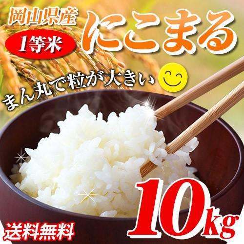 28年産 岡山県産にこまる10kg【5kg×2袋】 【等級...