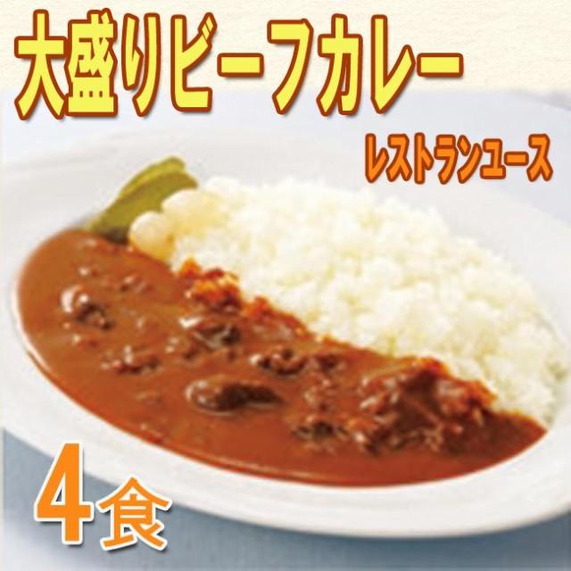 【送料無料】大盛りビーフカレー(250g入) 4食[ニ...