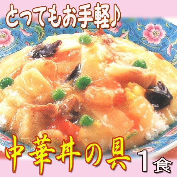 本格味中華丼の具1人前 ニチレイ業務用冷