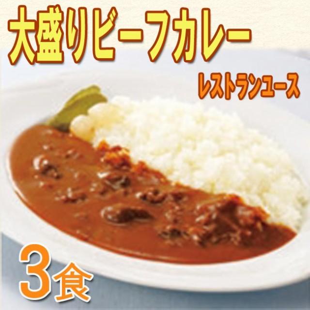 【送料無料】大盛りビーフカレー(250g入) 3食[ニ...