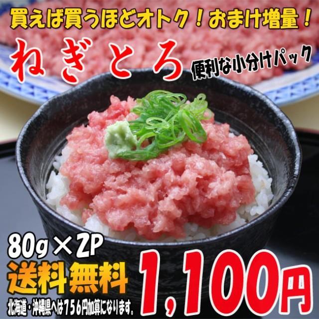 【送料無料】ネギトロ80g×2P ★買えば買うほど...