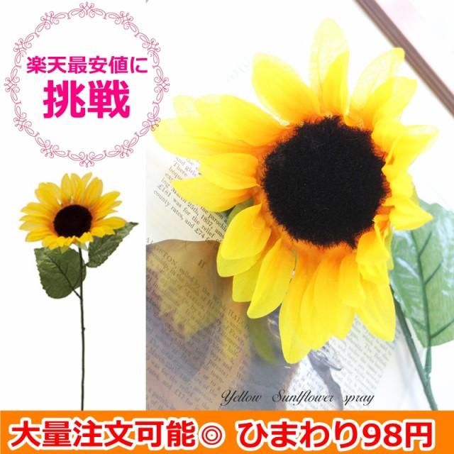 最安値に挑戦!ヒマワリ 【造花】【造花ひまわり...