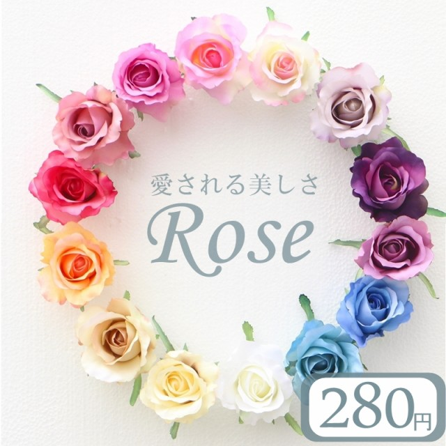 280円 ローズ 愛される美しさ*  選べる14色高品...