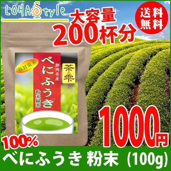 べにふうき 粉末緑茶100g 200杯分(静岡県産)