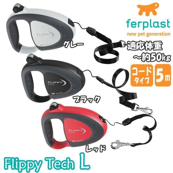 犬・猫用リード ferplast(ファープラスト) フリ...