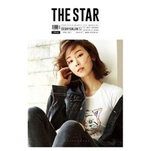 韓国芸能雑誌 THE STAR(ザ・スター)2017年 4月...