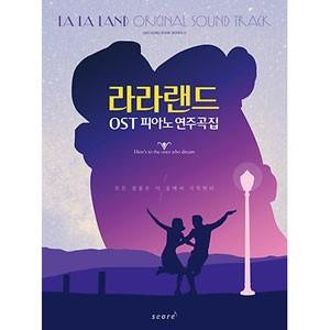 韓国楽譜集 映画「ラ・ラ・ランド(La La Land)...