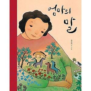 韓国書籍 おばあさんと母と子供が一緒に見る'母...