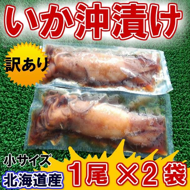 訳あり北海道いか沖漬け小サイズ×2袋&#xE6