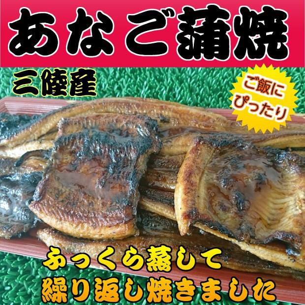三陸産ふっくらあなご蒲焼(1パック)&#xE6EC