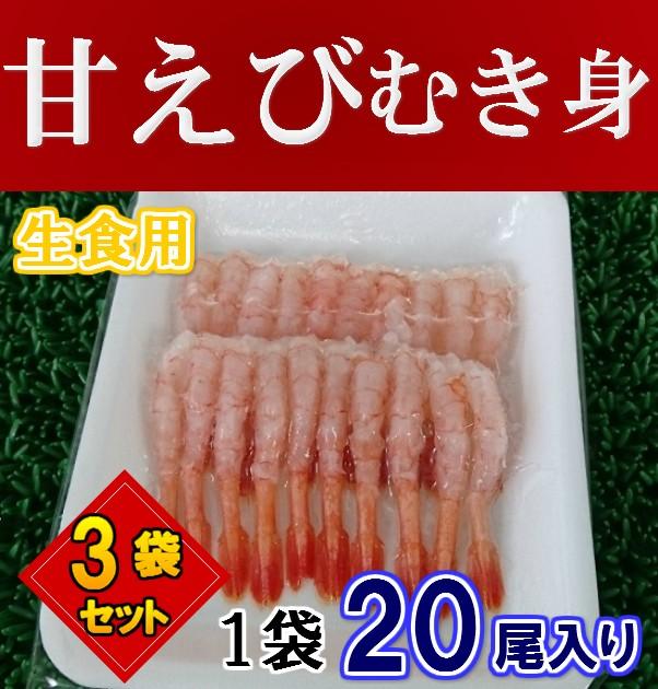 生食用甘エビむき身(20尾×3袋セット)&#xE6