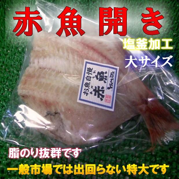 塩釜加工特大赤魚開き/SALE/ギフト/贈答/業務用/...