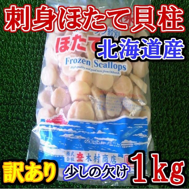 訳あり北海道産お刺身用ホタテ貝柱1kg&#xE6