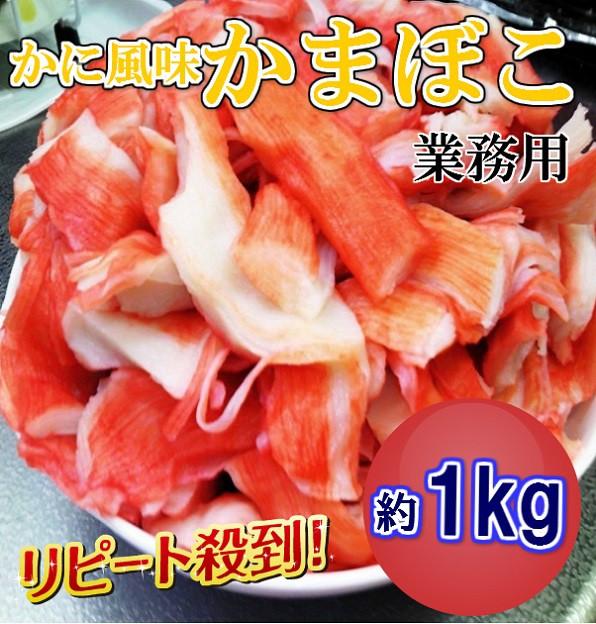業務用お得かに風味かまぼこ1kg/SA