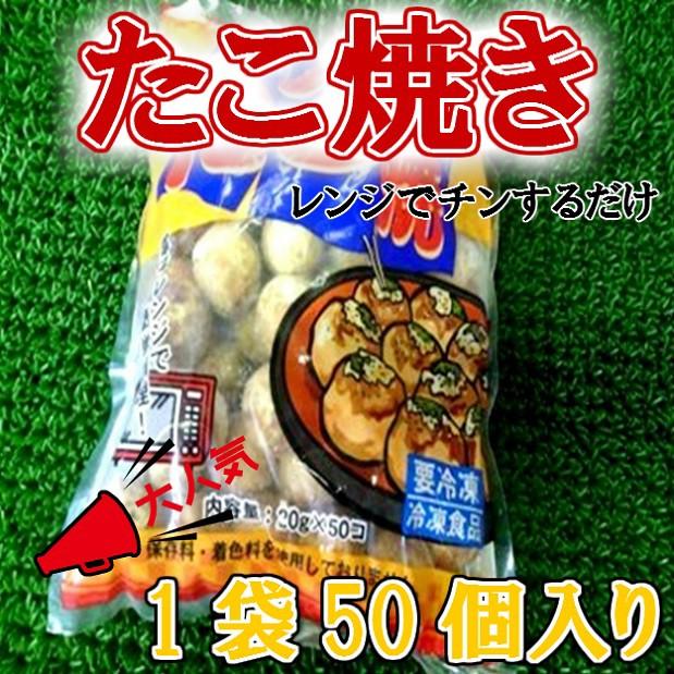 激安たこ焼き50個入/SALE/ギフト/