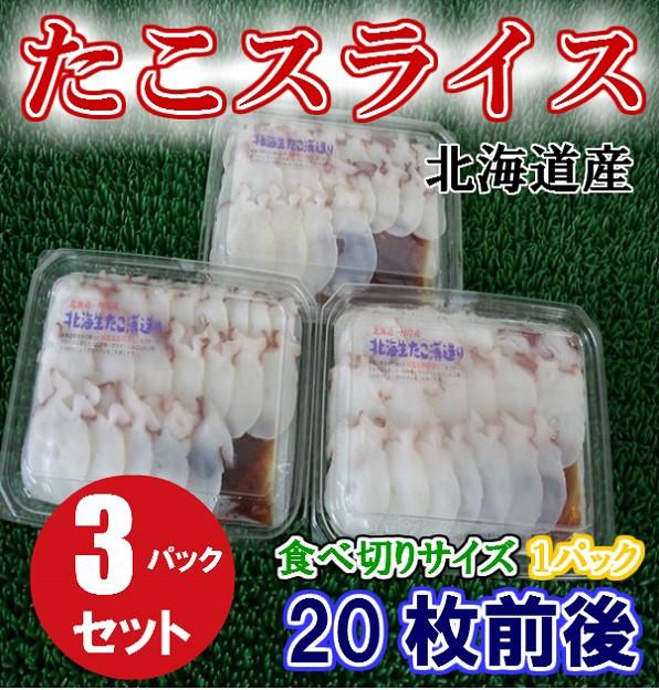 北海道厚岸産お刺身たこスライス(60g×3パ