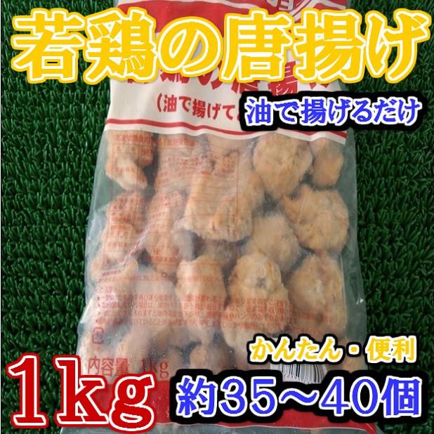 若鶏の唐揚げ約35〜40個入業務用(1kg)&#xE6