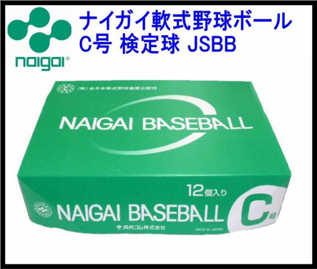 ナイガイ軟式野球ボールC号公認球 1ダース(12個...