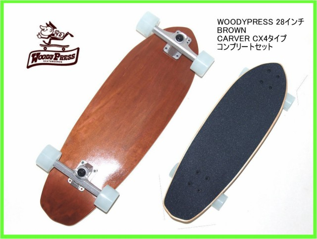 WOODYPRESS 28インチBROWN CARVER CX4タイプ カー...
