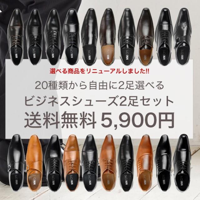 【送料無料】ビジネスシューズ メンズ ビジネスシ...