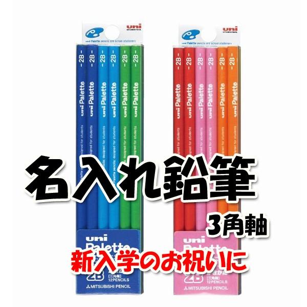【名入れ鉛筆】ユニパレット★3角軸★かきかた鉛...