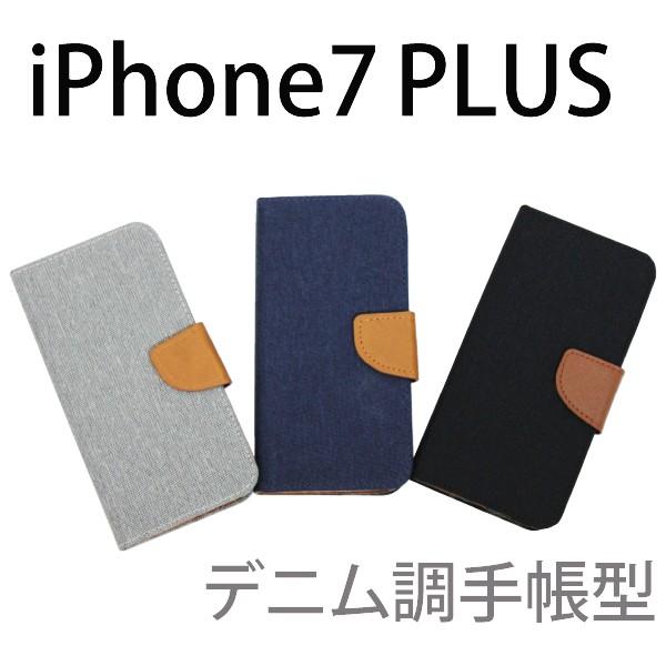 【メール便送料無料iPhone7 iPhone7PLUS ケース ...