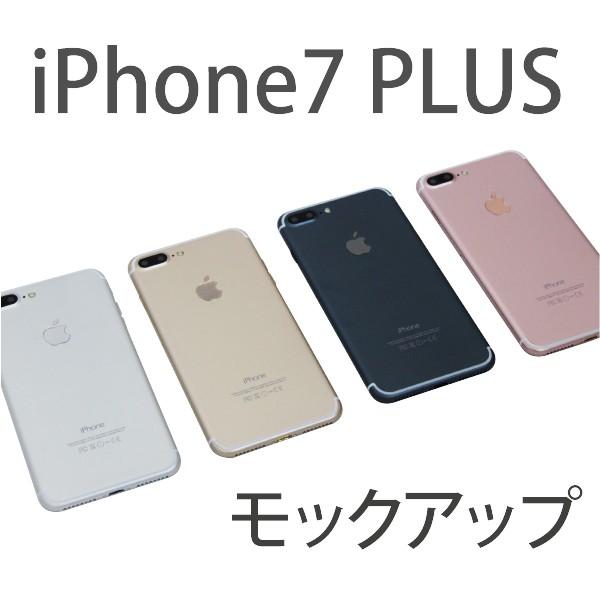 即納 新型 iPhone iphone7 PLUS モックアップ 【...