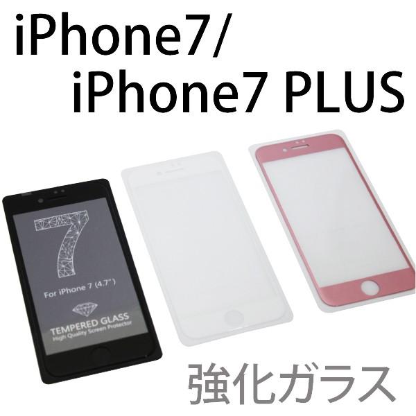 iPhone7 カラフル強化ガラス製 液晶保護フィルム ...