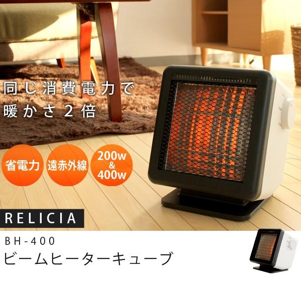 同じ消費電力で暖かさ2倍!高効率ヒーターユニッ...