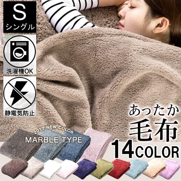 マイクロミンクファー毛布 シングル blanko 毛布 ...