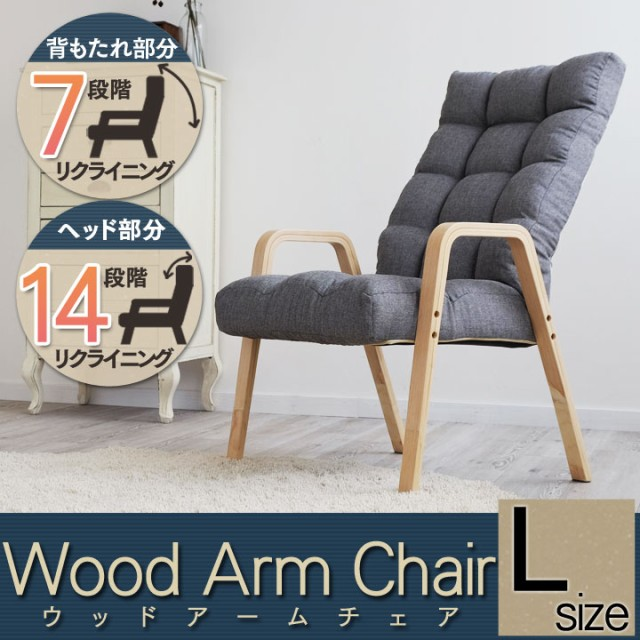【タイムセール】ウッドアームチェア Lサイズ チェア 椅子 リクライニング 折りたたみ リビング 家具 WAC-L アイリスオーヤマ 送料無料