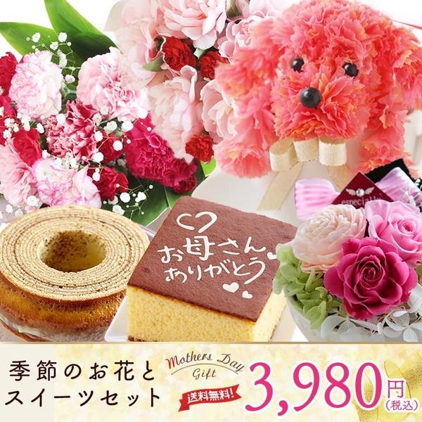 母の日 選べるお花×選べるお菓子セット 送料無...