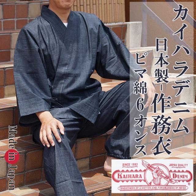 作務衣 日本製 カイハラデニムピマ綿作務衣(さ...