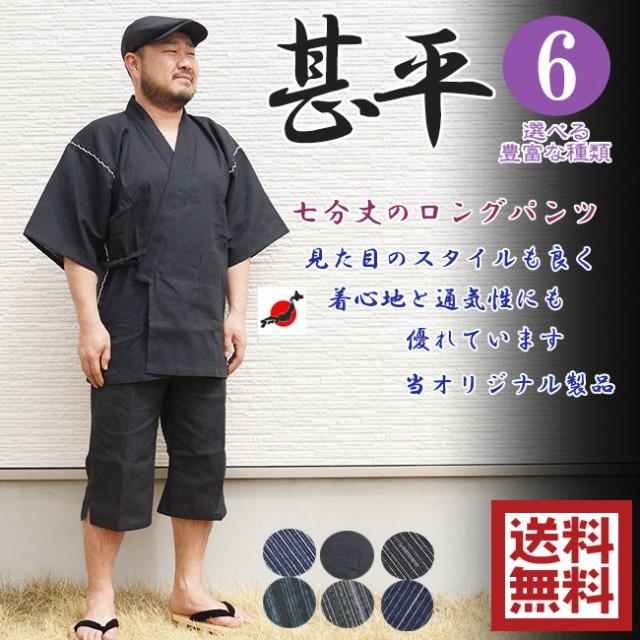甚平 メンズ(じんべい)当店限定生産 日本製し...