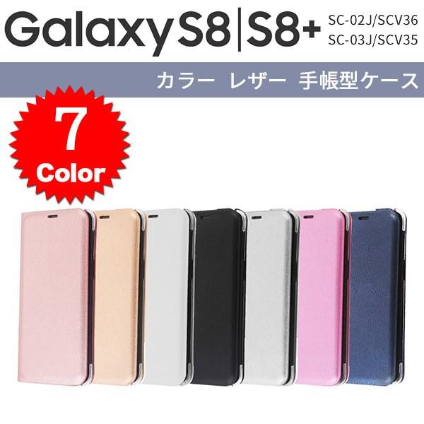 Galaxy S8 SC-02J SCV36 S8+(プラス)SC-03J SCV...